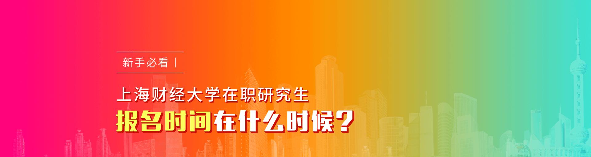 2019年上海财经大学在职研究生报名时间是什么时候?