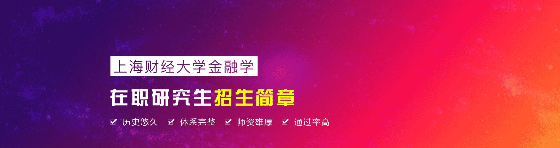 上海财经大学金融学在职研究生招生简章