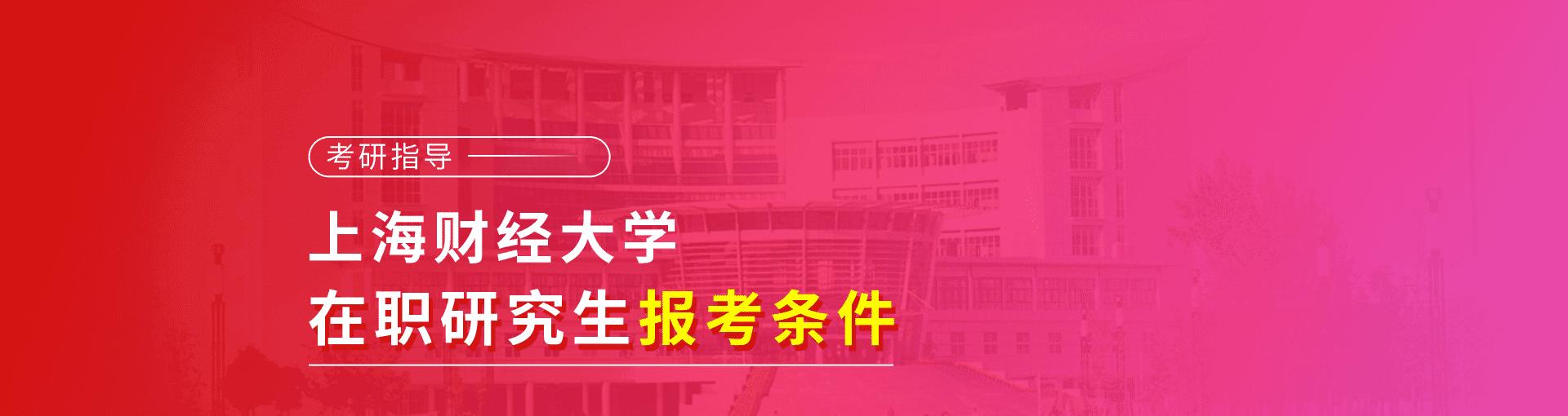 2019年上海财经大学在职研究生报考条件有哪些?