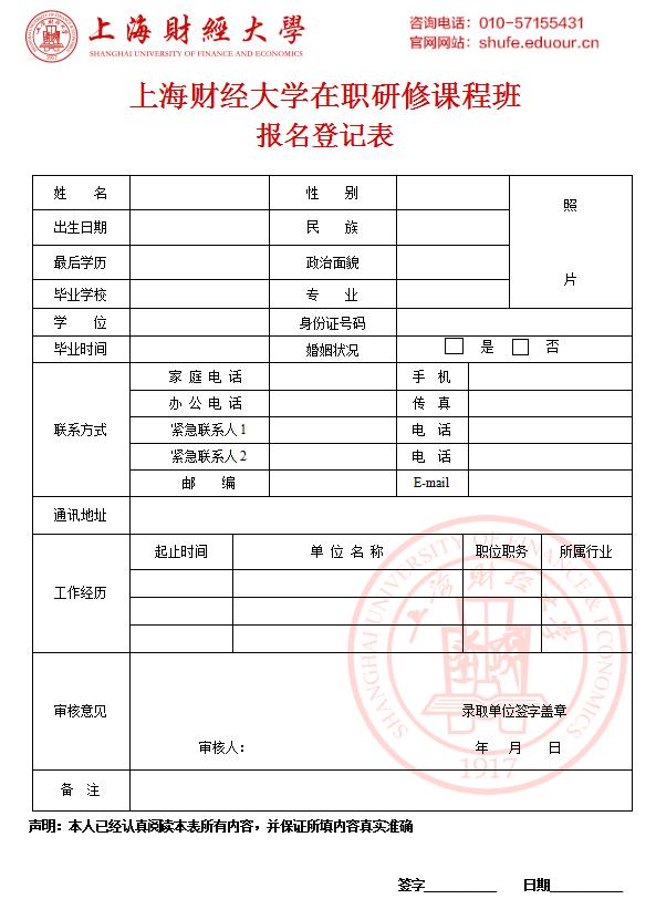 上海财经大学在职研究生报名登记表