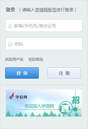 上海财经大学在职研究生一月联考报名入口