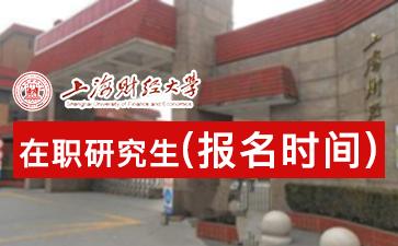 2017年上海财经大学在职研究生报名时间
