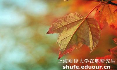 上海财经大学在职研究生报名注意事项有哪些?