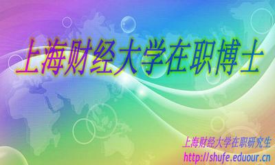 上海财经大学在职博士报考条件