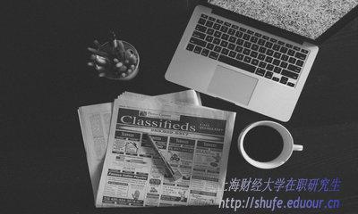 2018年上海财经大学经济学在职研究生招生动态