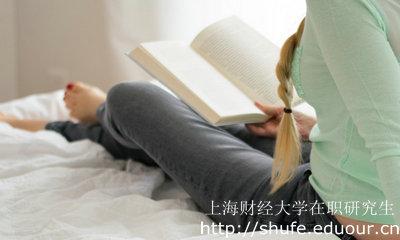 上海财经大学在职研究生如何修满学分?